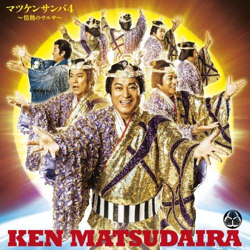 【マツケンサンバⅡ/松平健】歌詞&ヒットの理由を解説!なぜⅡだけ流行した?ツッコミどころ満載の神曲の画像