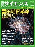 日経 サイエンス 2014年 07月号 [雑誌]