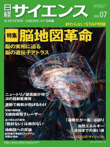 日経 サイエンス 2014年 07月号 [雑誌]の詳細を見る