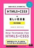 HTML5+CSS3の新しい教科書 改訂新版 基礎から覚える、深く理解できる。〈レスポンシブWebデザイン対応〉
