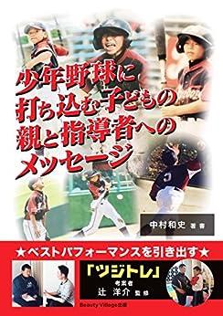 [辻 洋介, 中村 和史]の少年野球に打ち込む子どもの親と指導者へのメッセージ