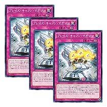 【 3枚セット 】遊戯王 日本語版 SECE-JP077 ブレイズ・キャノン・マガジン (ノーマル)