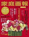 家庭画報プレミアムライト版 2018年1月号 [雑誌]