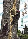 くまげらのもり (北の森の動物たちシリーズ)