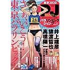 TOKYO 2020 PARALYMPIC JUMP vol.1 ~パラリンピックジャンプvol.1~ (集英社ムック)