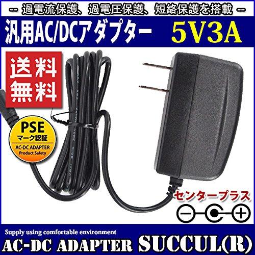 【1年保証付】汎用ACアダプター 5V 3A スイッチング式 最大出力15W 出力プラグ外径5.5mm(内径2.1mm)PSE取得品