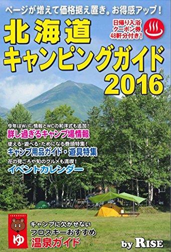 北海道キャンピングガイド2016
