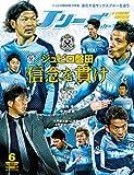 Jリーグサッカーキング 2016年6月号