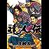 達人伝 ~9万里を風に乗り~ : 18 【電子書籍限定特典ネーム付き】 (アクションコミックス)