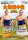 NHK G-Media 大相撲中継 秋場所展望号 2017年 9/16 号 (サンデー毎日 増刊)