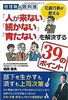 管理職の教科書