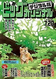ビッグコミックオリジナル 2018年14号(2018年7月5日発売) [雑誌]