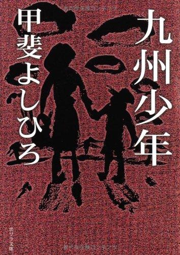 九州少年 (ポプラ文庫)の詳細を見る