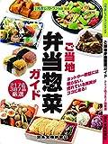 ご当地弁当惣菜ガイド (外食新メニュー実用百科)