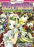 テイルズオブファンタジアコミックアンソロジー (IDコミックス DNAメディアコミックス)