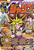 V (ブイ) ジャンプ 2007年 12月号 [雑誌]