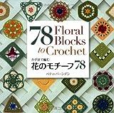 かぎ針で編む 花のモチーフ78