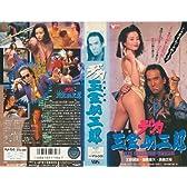 デカ玉金助三郎 [VHS]