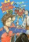 GIANT KILLING 第16巻