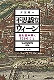 不思議なウィーン: 街を読み解く100のこと