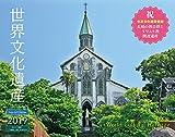 カレンダー2019 世界文化遺産 日本編 (ヤマケイカレンダー2019)