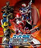 スーパー戦隊 V CINEMA&THE MOVIE Blu-ray 2006-2007
