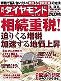 週刊ダイヤモンド 2014年9/13号 [雑誌]