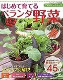 ビギナーシリーズ はじめて育てるベランダ野菜 (ブティック・ムック)