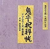 鬼平犯科帳 TVシリーズ 音楽集