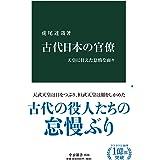古代日本の官僚-天皇に仕えた怠惰な面々 (中公新書 2636)