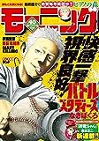 モーニング 2015年40号 [2015年9月3日発売] [雑誌] (モーニングコミックス)