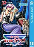 魔人探偵脳噛ネウロ モノクロ版 13 (ジャンプコミックスDIGITAL)
