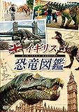 イギリス恐竜図鑑 [DVD]
