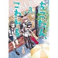 ちこたん、こわれる(3) (ヤングマガジンコミックス)