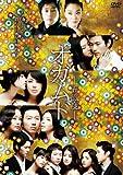 オガムド~五感度~[DVD]