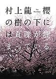 櫻の樹の下には瓦礫が埋まっている。