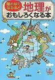 眠れなくなるほど地理がおもしろくなる本 (宝島SUGOI文庫)