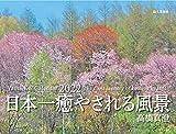 カレンダー2022 高橋真澄 日本一癒やされる風景 (月めくり・壁掛け) (ヤマケイカレンダー2022)