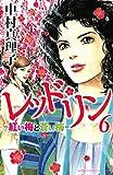 レッド・リン(6) (BE・LOVEコミックス)