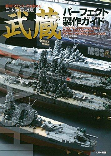 日本海軍戦艦武蔵パーフェクト製作ガイド: 艦NEXTシリーズを極める