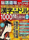 脳活道場スペシャル 「漢字超記憶ドリル」1000問チャレンジお稽古帳 (わかさ夢ムック)