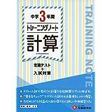 中学3年間 トレーニングノート 計算: 定期テスト+入試対策 (受験研究社)