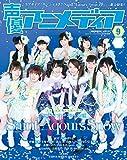 声優アニメディア 2018年9月号 [雑誌]