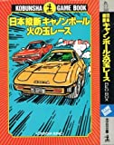 日本縦断キャノンボール火の玉レース (光文社文庫—ゲームブック)