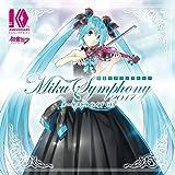 初音ミクシンフォニー~Miku Symphony 2017~ オーケストラ ライブ CD 【通常盤】