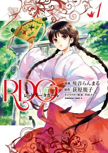 RDG レッドデータガール(1)<RDG レッドデータガール> (角川コミックス・エース)