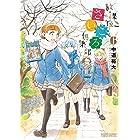 放課後さいころ倶楽部(6) (ゲッサン少年サンデーコミックス)