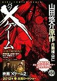 ×ゲーム / 山田 悠介 のシリーズ情報を見る