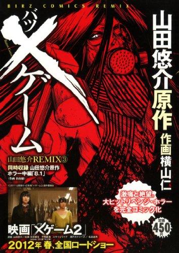 ×ゲーム 山田悠介REMIX (3) (バーズコミックス リミックス)の詳細を見る
