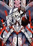 少女境界線: YKコミックス (ヤングキングコミックス)